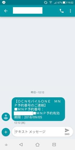 OCNモバイルONE、MNP予約番号