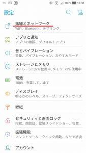 LINEモバイル、APN設定