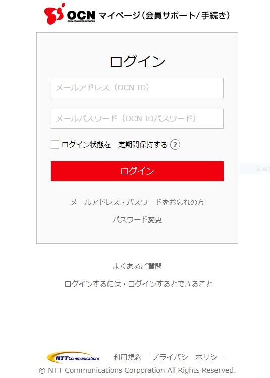 OCNマイページ ログイン