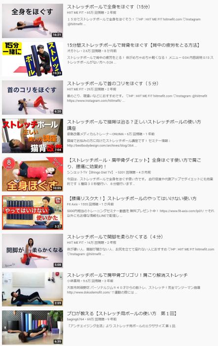 YouTubeストレッチポール