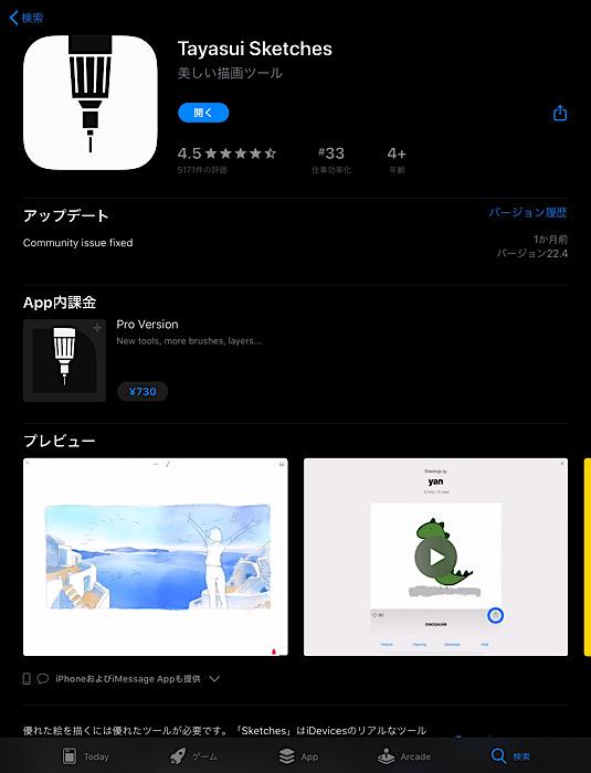 Sketches、iPadアプリページ