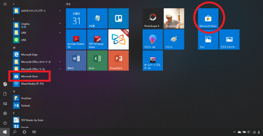 Windows10 スタート