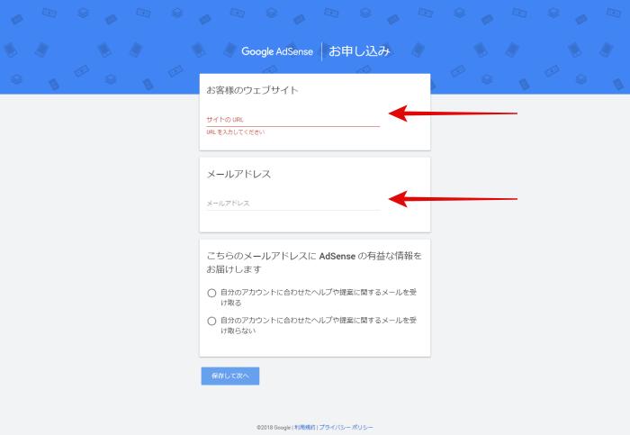 Google AdSense申し込み画面