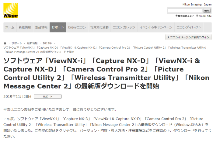 Nikon ViewNX-i Capture NX-D