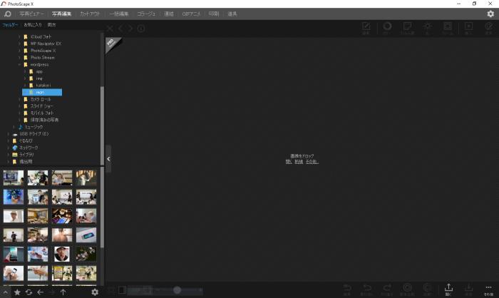 PhotoScape X 起動時画面
