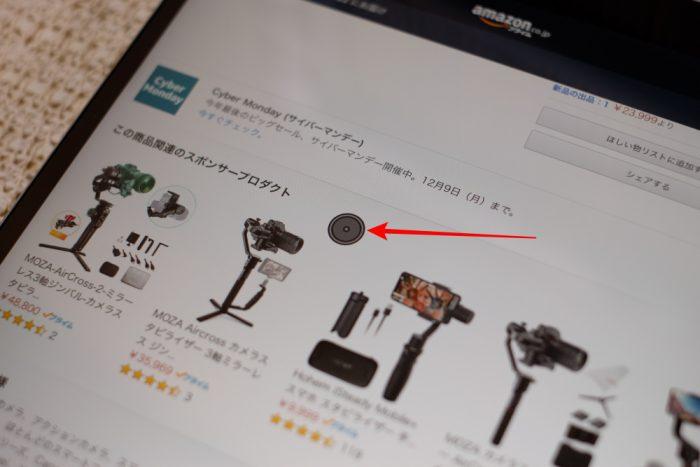 iPad マウス ポインター