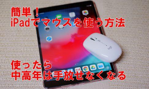 iPadでマウスを使う方法