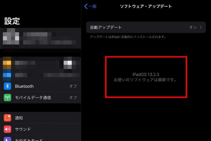 iPad OSバージョン