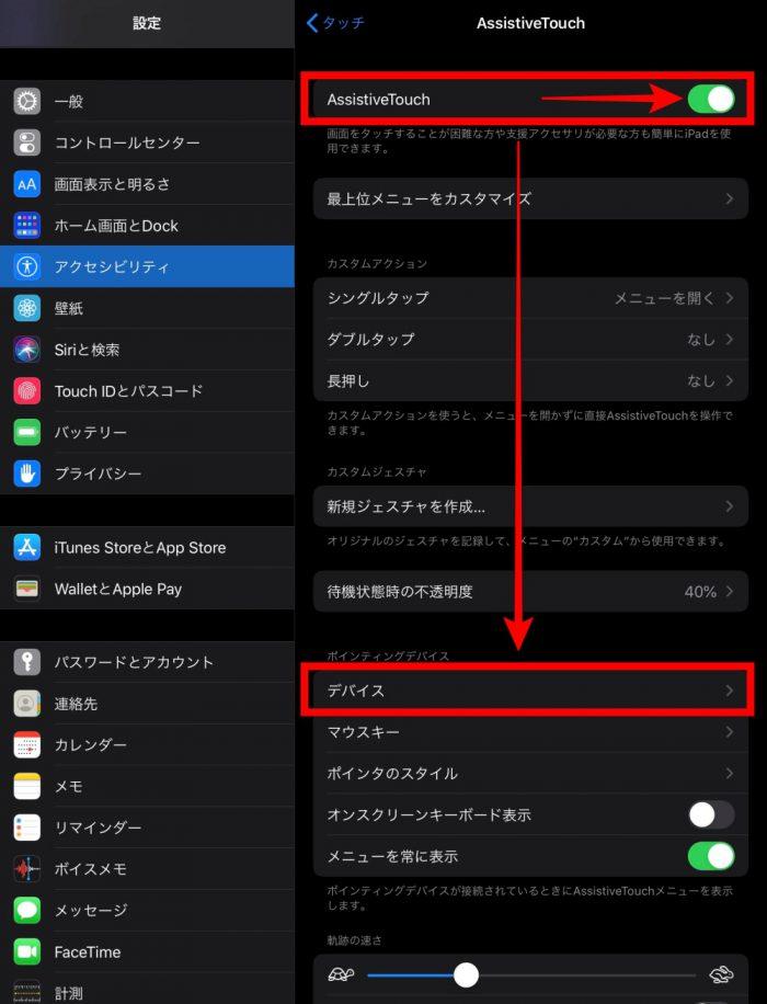 iPad アクセシビリティ デバイス