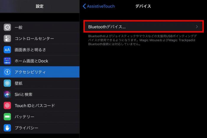 iPad アクセシビリティ Bluetooth