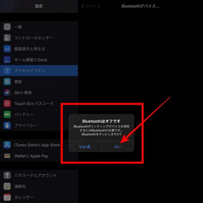 iPad アクセシビリティ Bluetooth デバイス