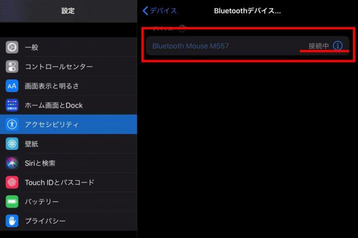 iPad アクセシビリティ Bluetooth マウス