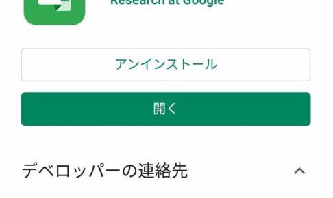 Google音声文字変換