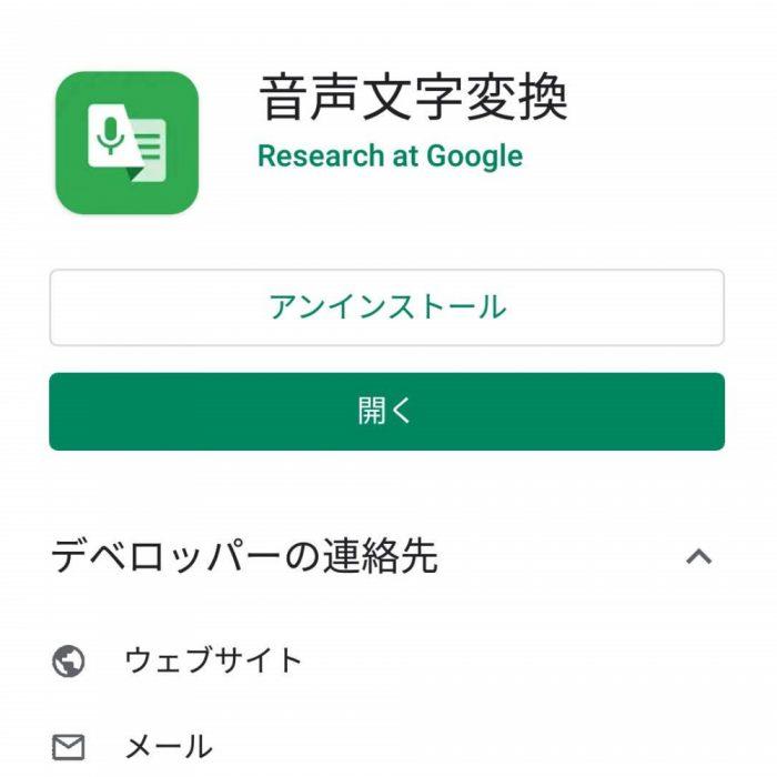 Research at Google 音声文字変換