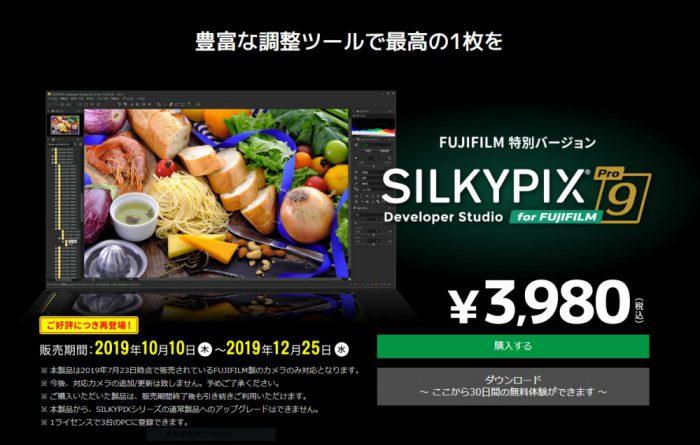 SIKYPIX Pro9