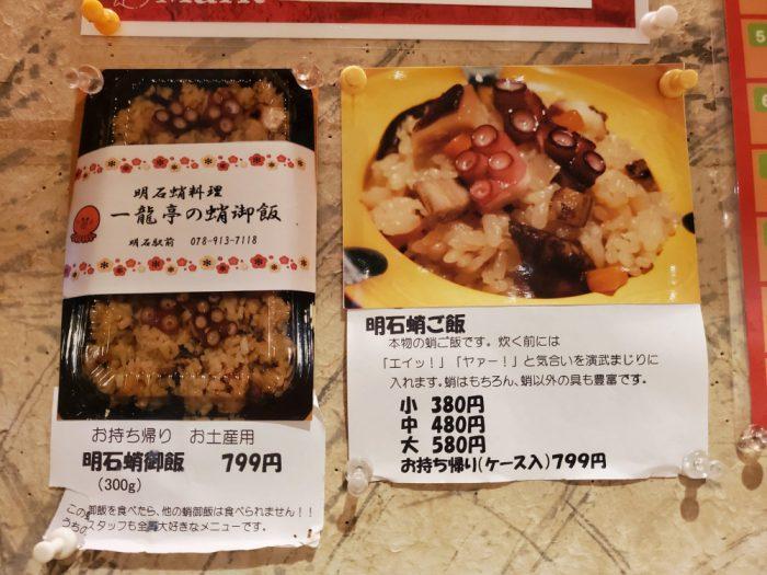 一龍亭 蛸ご飯