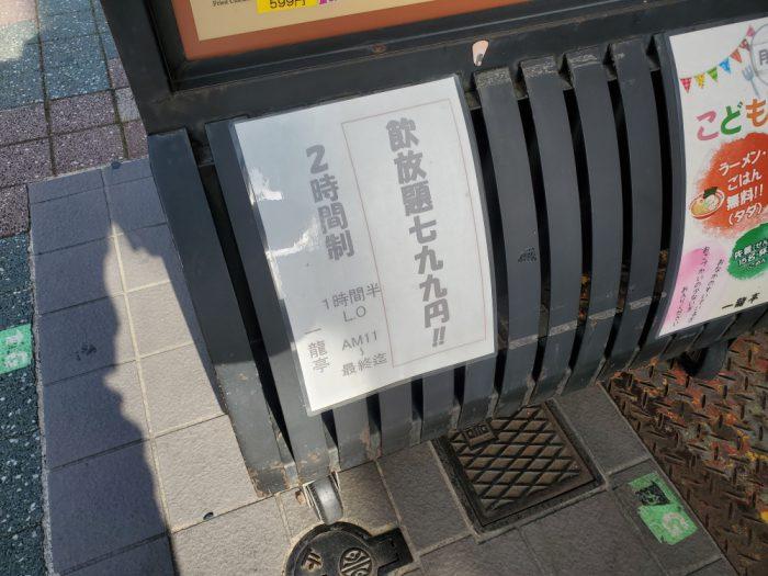 一龍亭 飲み放題799円