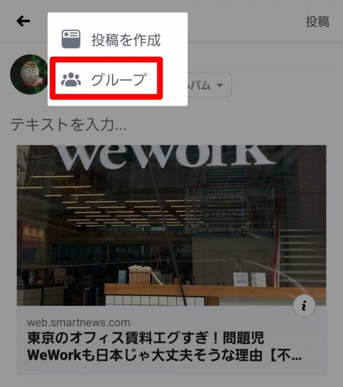 Facebook シェア グループ