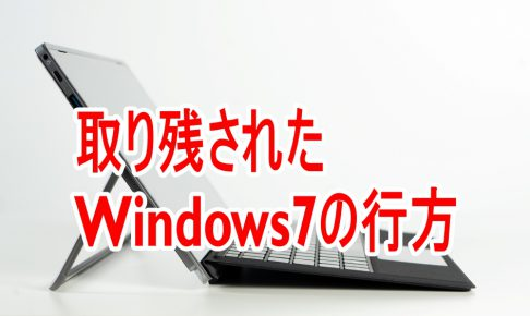 Windows7の行方