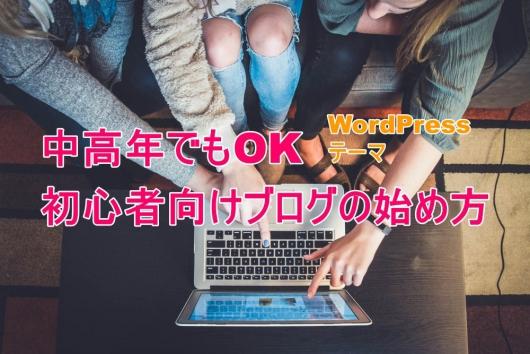 中高年OK!初心者向けブログの始め方 テーマ