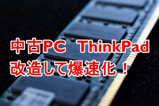 中古ノートPC改造