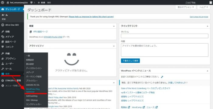 WordPress WordPress Ping Optimizer