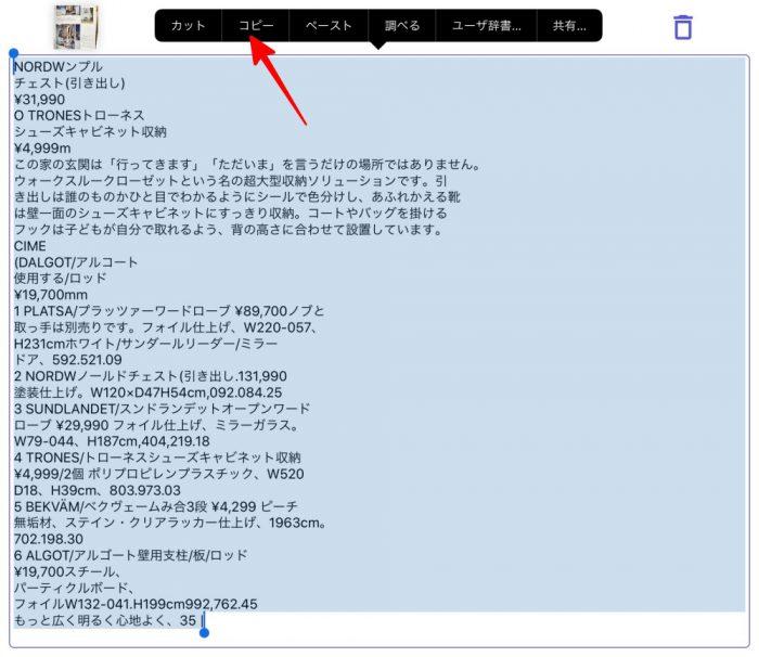 Text Scan OCR iOSアプリ