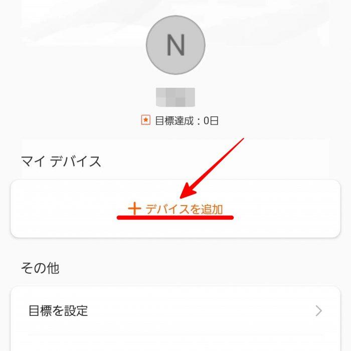 Xiaomi Mi band 4 ペアリング