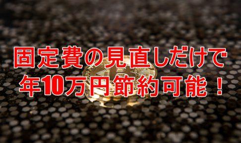 年10万円節約可能 固定費の見直し