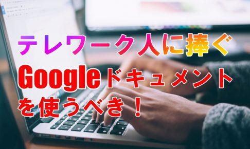 テレワーク Googleドキュメントを使うべき