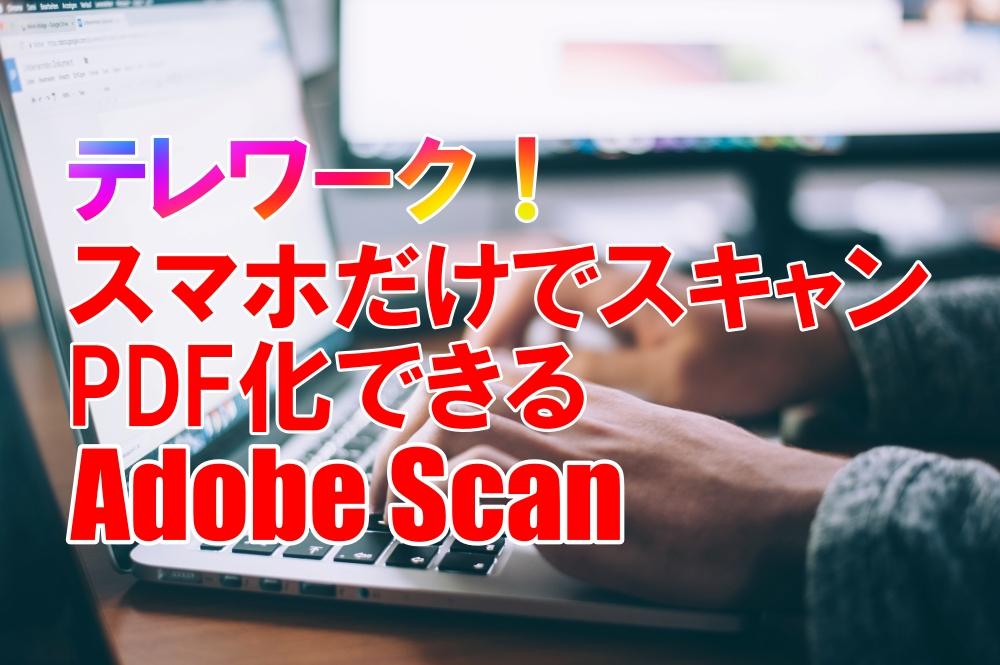 スマホでスキャン Adobe Scan