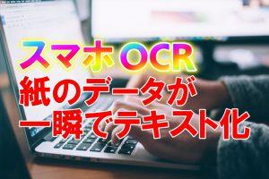 スマホOCRアプリ