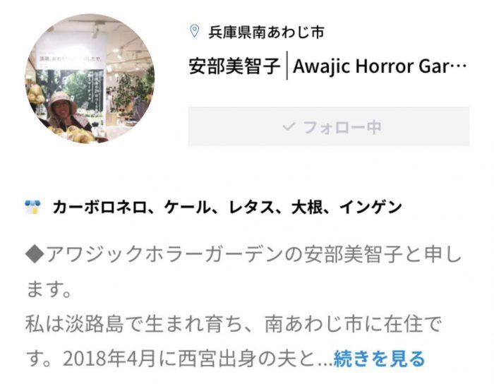 Awajic Horror Garden