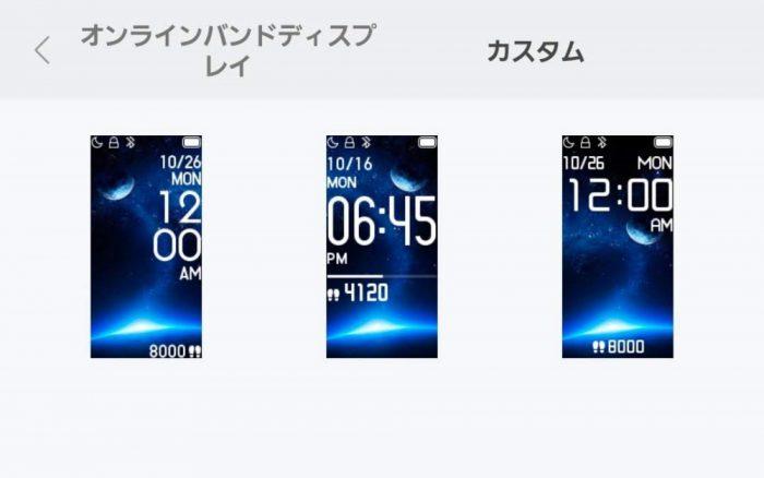 Xiaomi Mi band 4 カスタムディスプレイ