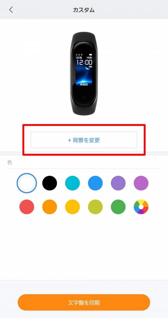 Xiaomi Mi band 4 バンドディスプレイ設定