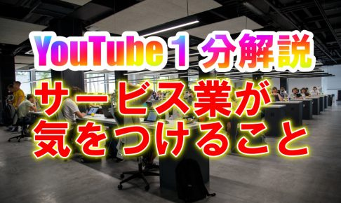 YouTube動画解説 サービス業が気をつけること キングコング西野