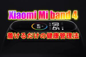 Xiaomi Mi band 4 着けるだけの健康管理