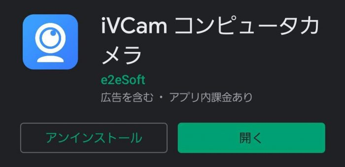 iVCam Android