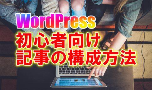 WordPress 初心者向け 記事の構成方法