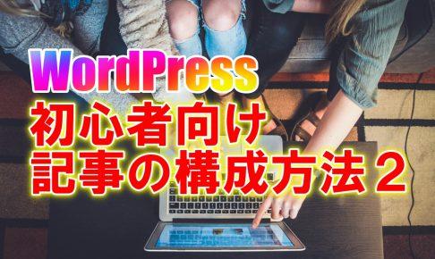 WordPress 記事の構成方法2