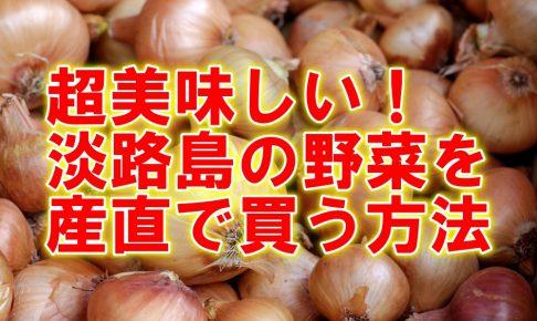 淡路島の野菜を産直で買う方法