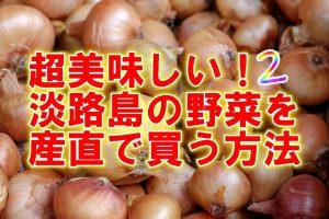 超美味しい 淡路島の野菜を産直で買う方法