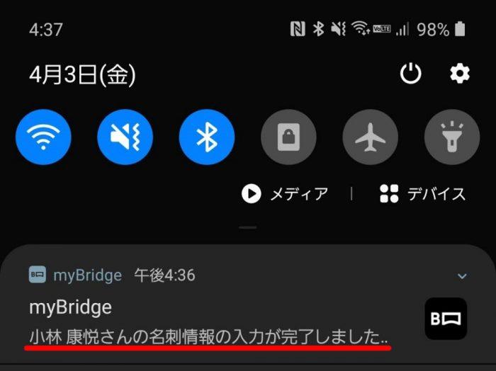 名刺管理 my Bridge 通知