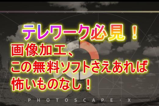 PhotoScapeX テレワーク必見 画像加工怖いものなし!