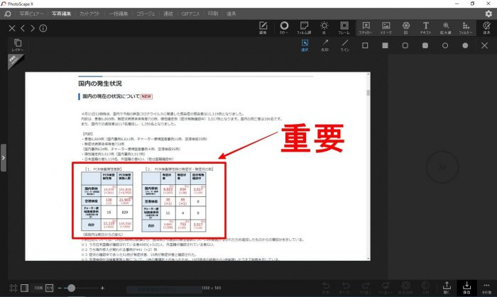 PhotoScapeX 矢印 テキスト挿入