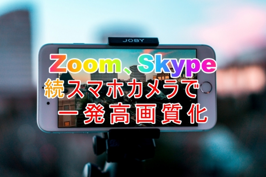 Zoom,Skype スマホカメラで一発高画質化 iVCam
