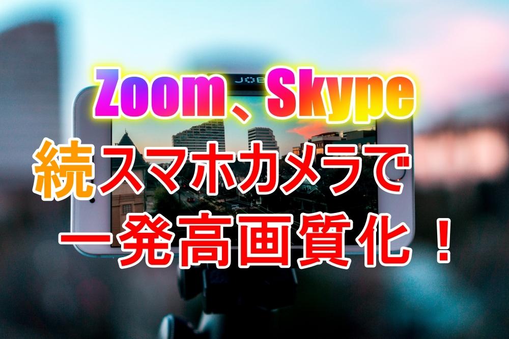 Zoom Skype スマホカメラで高画質化