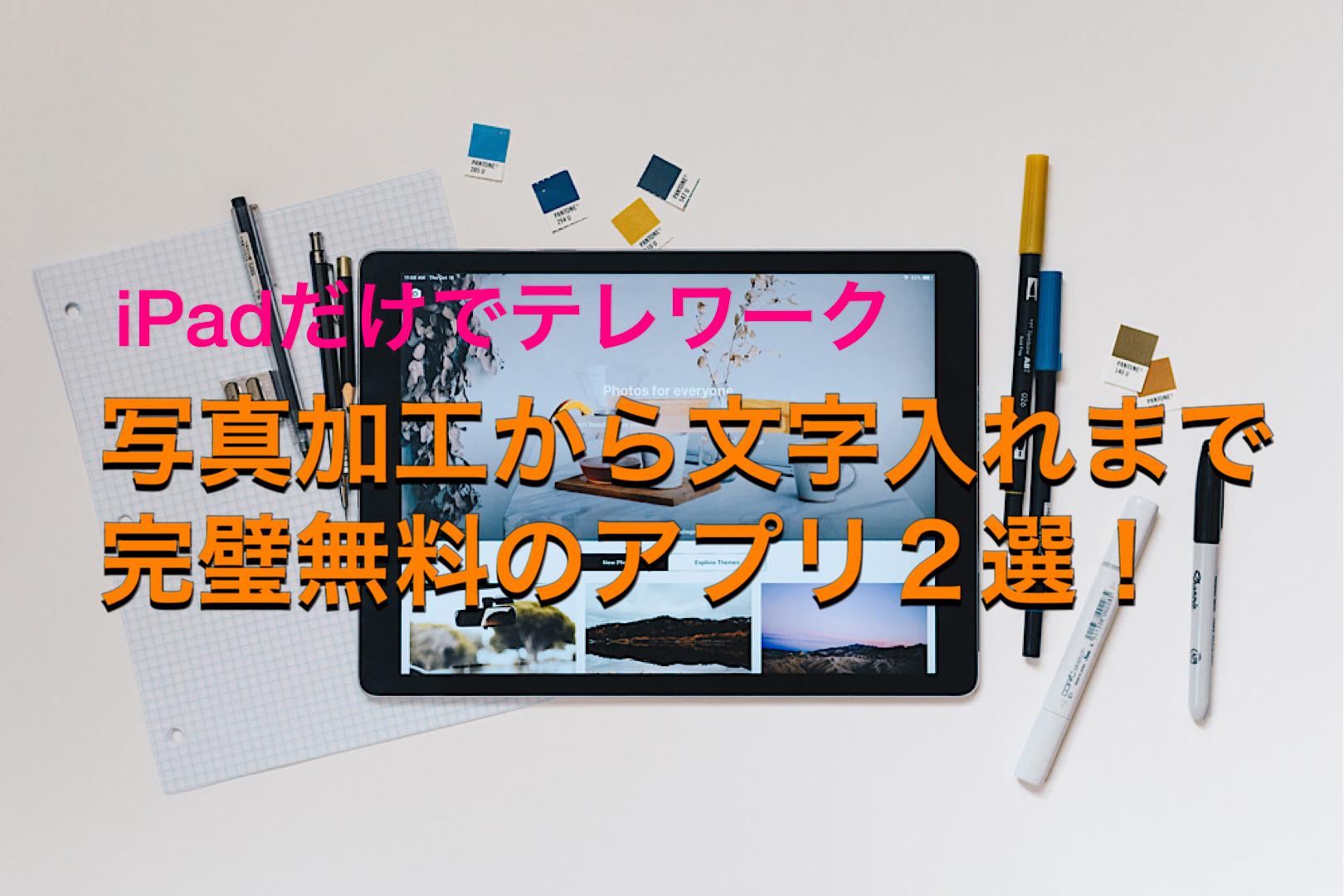 画像加工 文字入れまで無料でできるiPadアプリ2選