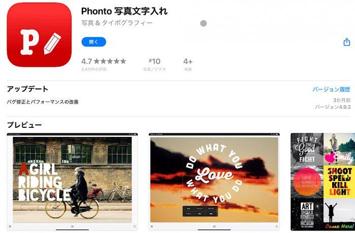 iPadアプリ Phonto