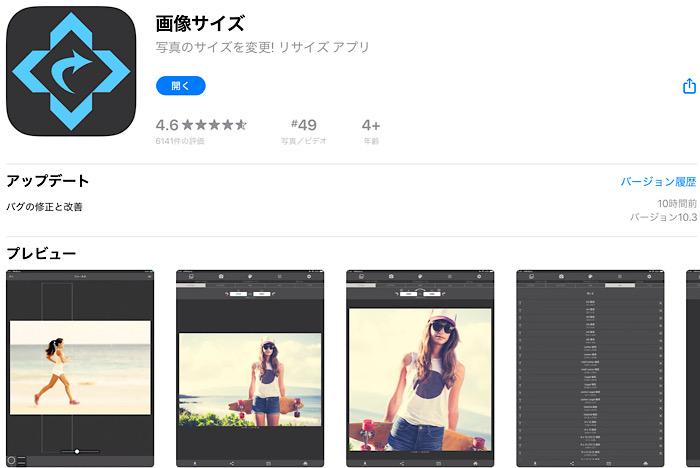iPadアプリ 画像サイズ